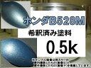 ホンダB528M 塗料 シリウスブルーM フィット 希釈済