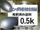 ホンダNH623M 塗料 サテンシルバーM インスパイア