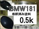 BMW181 塗料 ダイアモンドブラックM 希釈済