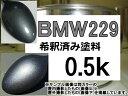 BMW229 塗料 セブリンググレーM 希釈済
