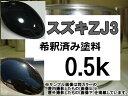 スズキZJ3 塗料 ブルーイッシュブラックP3 kei 希釈済 1
