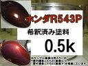 ホンダR543P 塗料 プレミアムディープロッソP カーネリア...