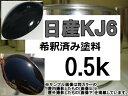 日産KJ6 塗料 ブルーイッシュブラックP 希釈済
