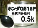 ホンダG516P 塗料 ディープグリーンP エリシオン 希釈済