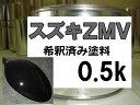スズキZMV 塗料 スーパーブラックP SX4 希釈済
