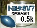 トヨタ8V7 塗料 クールソーダM カローラルミオン 希釈済