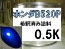 ホンダB520P 塗料 ビビッドブルーP モビリオ シビック ...
