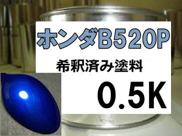 ホンダB520P 塗料 ビビッドブルーP モビリオ シビック 希釈済