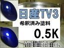 日産TV3 塗料 ブリリアントブルー2TPM シルビア 希釈済