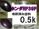 ホンダRP39P 塗料 ミスティパープルP ストリーム 希釈済