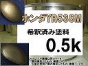 ホンダYR538M 塗料 デザートミストM アコードワゴン 希釈済