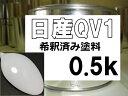 日産QV1 塗料 ホワイトS シビリアン 希釈済
