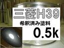 三菱H39 塗料 カイザーシルバーM 希釈済