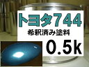 トヨタ744 塗料 ミディアムターコイズオパール 希釈済