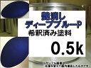 ブルー系マットカラー 艶消ディープブルーP 艶消し青 塗料