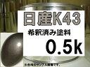 日産K43 塗料 アイアンM セレナ 希釈済