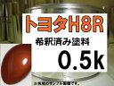 トヨタH8R 塗料 オレンジM 86 希釈済