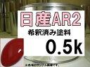 日産AR2 塗料 レッド2S 希釈済