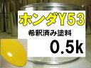 ホンダY53 塗料 カーニバルイエロー 希釈済