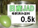 日産JAD 塗料 スプリンググリーンPM マーチ 希釈済