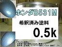 ホンダB531M 塗料 クリスタルアクアM エディックス 希釈済