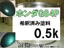 ホンダG84P 塗料 タイムグリーンP 希釈済