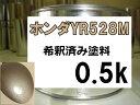 ホンダYR528M 塗料 ショアラインミストM アヴァンシア