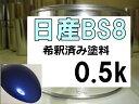 日産BS8 塗料 ライトブルー2M ダットサン 希釈済