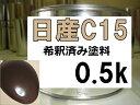日産C15 塗料 ショコラPM マーチ 希釈済
