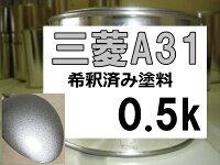 三菱A31