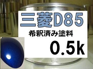 三菱D85 塗料 ブルーM ミニカ ミニカトッポ パジェロミニ 希釈済