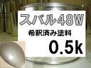 スバル48W 塗料 クリスタルグレーM フォレスター 希釈済