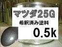 マツダ25G 塗料 チタニウムグレーM ファミリア 希釈済