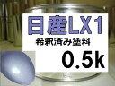日産LX1 塗料 オパールラベンダー2TM マーチ 希釈済