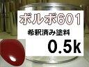 ボルボ601 塗料 レッド 希釈済