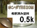 ホンダYR520M 塗料 メサベージュM ラグレイト 希釈済