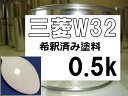 三菱W32 塗料 フェアリーホワイト 希釈済