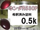 ホンダR530P 塗料 バスクレッドP インスパイア フリード...