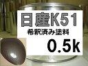 日産K51 塗料 ブレードシルバーM スカイライン 希釈済
