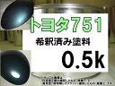 トヨタ751 塗料 ダークテールグリーンマイカ 希釈済