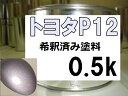 トヨタP12 塗料 グレイッシュパープルメタリックオパール ...