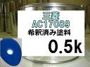 三菱AC17089 塗料 シャノンブルー 希釈済