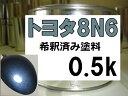 トヨタ8N6 塗料 グレイッシュブルーM クラウン 希釈済
