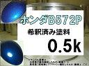 ホンダB572P 塗料 プレミアムダイナミックブルーP インサ...