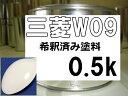 三菱W09 塗料 ソフィアホワイト 希釈済