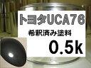 トヨタUCA76 塗料 ミディアムグレーM 希釈済