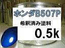 ホンダB507P 塗料 アークティクブルーP インテグラ 希釈済