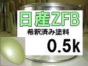 日産ZFB 塗料 ライムグリーンM 希釈済