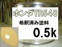 ホンダYR548 塗料 キャラメルクリーム ライフ 希釈済