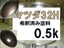 マツダ32H 塗料 モカMC デミオ 希釈済